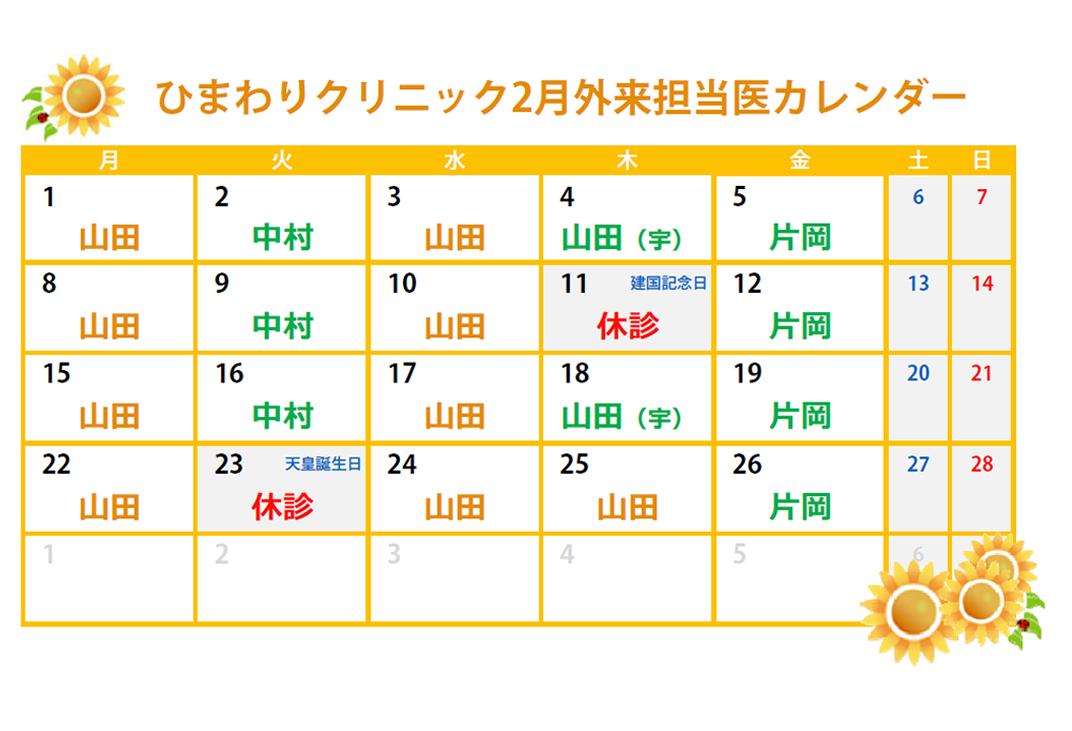 ひまわりクリニック外来カレンダー2月