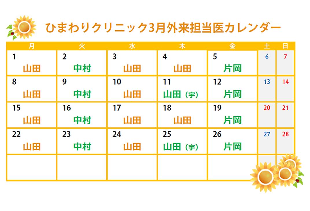 ひまわりクリニック外来カレンダー3月