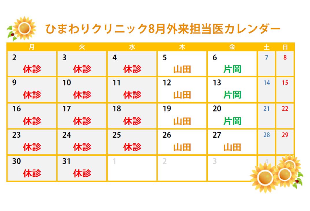 ひまわりクリニック外来カレンダー8月